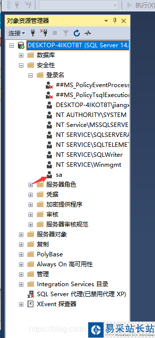 SQL Server Management Studio安装使用