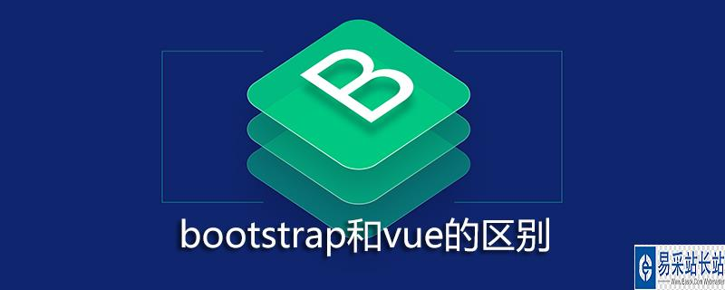 bootstrap和vue的区别