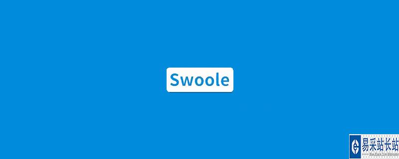 swoole都用在哪里
