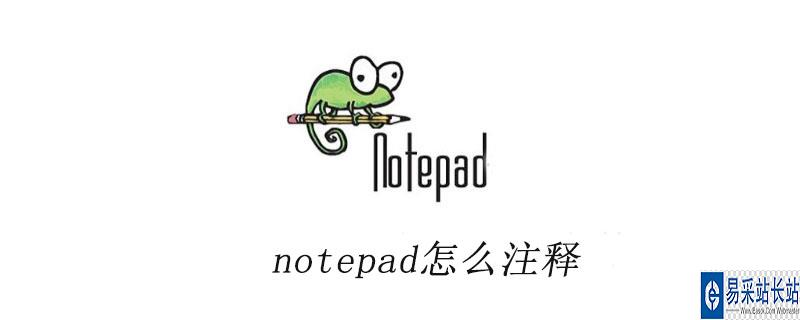 notepad++怎么注释