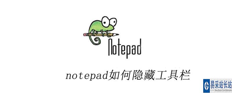 notepad如何隐藏工具栏