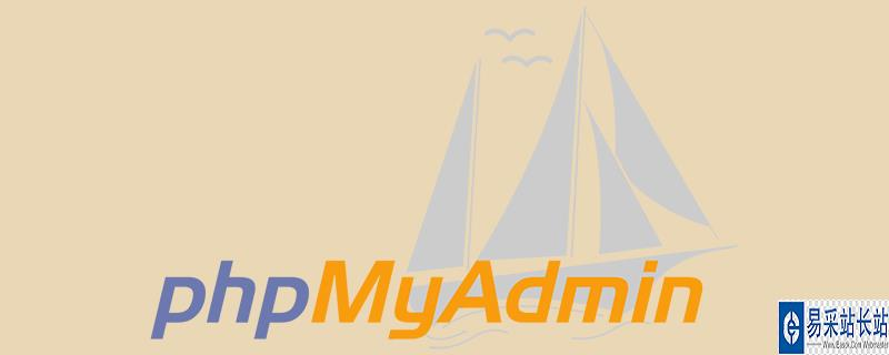 Linux 通过命令重设 phpmyadmin root 密码